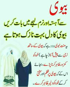44 Trendy womens day quotes in urdu Muslim Couple Quotes, Muslim Love Quotes, Beautiful Islamic Quotes, Religious Quotes, Muslim Couples, Husband Quotes From Wife, Wife Quotes, Strong Quotes, Husband Wife