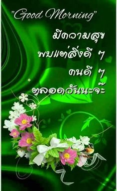 Happy Morning, Good Morning, Good Day, Good Night, Nice, Wednesday, Stickers, Buen Dia, Buen Dia