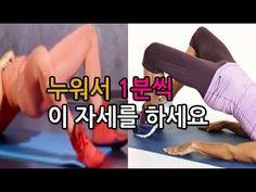 누워서 이 자세를 1분씩 반복하면 생기는 놀라운 효과 - YouTube At Home Workouts, Exercise, Yoga, Health, Fitness, Tips, Youtube, Ejercicio, Health Care