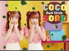 [MV] 코코소리 CocoSori - 다크서클 DarkCircle (official) - YouTube