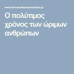 Ο πολύτιμος χρόνος των ώριμων ανθρώπων Psychology, Thoughts, Quotes, Psicologia, Quotations, Qoutes, Quote, Shut Up Quotes, Tanks