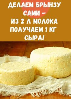 We make the cheese ourselves: from 2 liters of milk we get 1 to … – Recipes Easy Cooking, Cooking Recipes, Chocolate Garnishes, Vegan Cafe, Easy Holiday Recipes, Good Food, Yummy Food, Cookery Books, Homemade Cheese