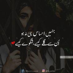 urdu poetry,urdu posts,urdu post,urdu shairi,shairi,sad shairi,sad urdu posts,sad urdu poetry,romantic urdu poetry, romantic urdu shairi, romantic urdu posts, urdu post, urdu adab, urdu poetries, best urdu post, best urdu shairi, best urdu shairy, best urdu poetry, urdu romantic shairi , mastiyaan, mastiyan, eswrites, heart touching shairi, heart touching poetry, heart touching poetries, urdu gazal, sad gazal , sad