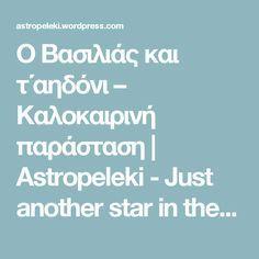 Ο Βασιλιάς και τ΄αηδόνι – Καλοκαιρινή παράσταση | Astropeleki - Just another star in the webSky Education, Theater, Games, Theatres, Gaming, Teatro, Toys, Learning, Game
