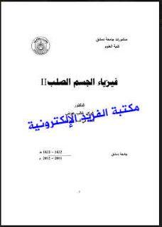تحميل كتاب فيزياء الجسم الصلب Pdf د فوي غالب Physics Math Equations