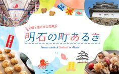 おでかけ特集|関西エリアのおでかけ&観光情報【マイフェバ】 Web Design, Logo Design, Graphic Design, Photo Merge, Web Banner, Banners, Travel Cards, Brand Promotion, Japanese Design