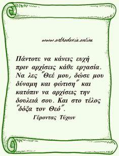 Orthodox Prayers, Greek Quotes, Life Advice, Wise Words, Spirituality, Faith, God, Frases, Dios