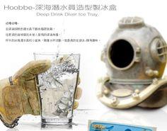 Zakka雜貨網: 深海潛水員造型製冰盒