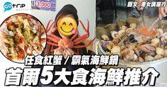 韓國 | 入季必到 首爾食海鮮 推介清單 | 駐場博客 | GOtrip.hk