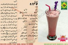 Falooda Ramzan Recipe, Masala Tv Recipe, Urdu Recipe, Falooda, Juice Drinks, Iftar, Coffee Recipes, Glass Of Milk, Food And Drink