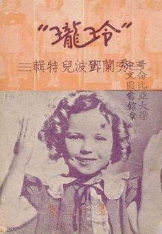 这是民国时期《玲珑》杂志第一次为秀兰·邓波儿做专刊的封面