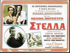 Ελληνικός κινηματογράφος , η ιστορία του . . . - FunDay :)