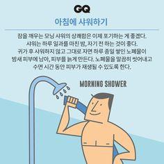 머리 제대로 말리는 법 Korean Slang, Health Care, Infographic, Workout, Memes, Face, Tips, Illustration, Design