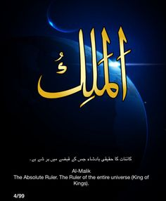 Al-Malik.  The Absolute Ruler.   The Ruler of the entire universe (King of Kings).