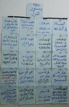 دستور البيت Vie Motivation, Kids Planner, Islam Facts, Life Rules, Learning Arabic, Baby Education, Sweet Words, Planner Organization, Photo Quotes