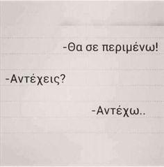 Να δω αν αντέχεις #Greekquotes Greek Quotes, Some Words, Breakup, Love Story, Me Quotes, Poetry, How Are You Feeling, Thoughts, Feelings