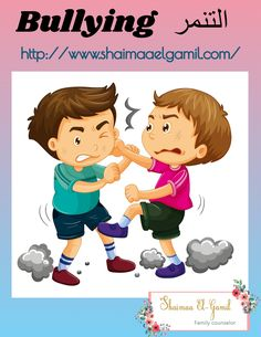 Bullying التنمر Family Counselor, Fictional Characters, Fantasy Characters
