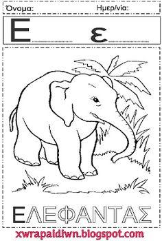 """Σας παρουσιάζω ένα νέο """"βιβλιαράκι"""", το οποίο αποτελείται από 24 σελίδες, μία για κάθε γράμμα του ελληνικού αλφάβητου. Το ονόμασα """"Ζωγρ... Greek Language, Number Worksheets, Alphabet, Moose Art, Kids, Children, Learning, School, Blog"""
