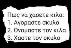 Χασε κιλα... Greek Quotes, True Words, Humor, Funny, Humour, Moon Moon, Comedy, Hilarious, Qoutes