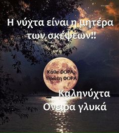 μιχάλης (@ms_msms) | Twitter Good Night, Good Morning, Make Me Happy, Sweet Dreams, Feelings, Sayings, Greek, Quotes, Good Day
