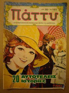 π Movie Records, Time News, 80s Kids, Oldies But Goodies, Vintage Books, Book Series, Childhood Memories, Growing Up, Greece