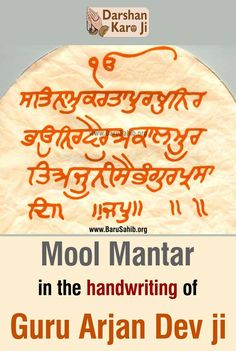 #DarshanKaroJi Mool Mantar in the handwriting of Guru Arjan Dev ji! Share & Spread divinity!