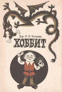 The dragon Smaug and Bilbo Baggins from a Soviet/Russian version illustrated…