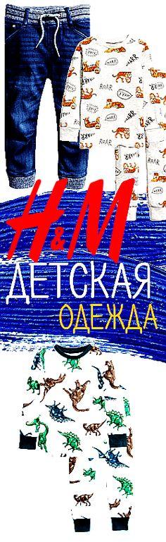 H&M дети. H&M детская одежда – тема сегодняшнего видео. Показываю наши покупки детских вещей этой марки за прошлый год. Две еще нераспакованные посылки от H&M я оставила  для будущих видео, так что ждите продолжения.