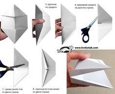 как да си направим хартиени играчки за деца