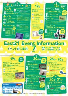 東京イーストで開催されるイ... Graph Design, Ad Design, Menu Design, Leaflet Layout, Flyer Layout, Heading Design, Pamphlet Design, Web Banner Design, Magazine Layout Design