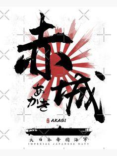 """IJN Akagi Carrier Calligraphy"" Art Print by Takeda-art Midway Games, Imperial Japanese Navy, Handwritten Fonts, Nihon, Calligraphy Art, Battleship, Colour Images, Word Art, Loki"