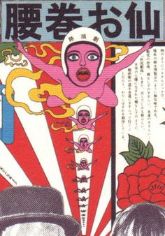 flickr photo download: tadanori yokoo, koshimaki-osen, detail 2