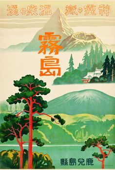 Travel Posters From 1930s Japan: Kirishima, Kagoshim Prefecture, Retreat of Spirits (Japanese Rail, 1930s)