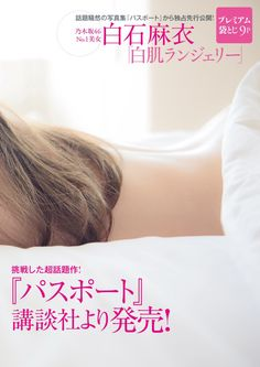 Shiraishi Mai (白石麻衣) - FRIDAY(フライデー) 2017/01/27