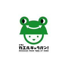 イザ!カエルキャラバン!のロゴ:カエル+ヘルメット+子ども=??? | ロゴストック