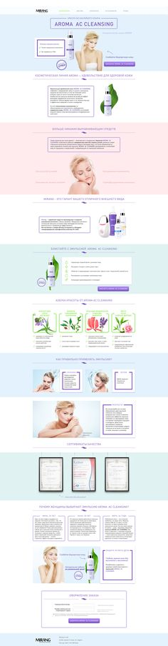 Landing page for the Aroma cosmetic product line of MIRANG company.