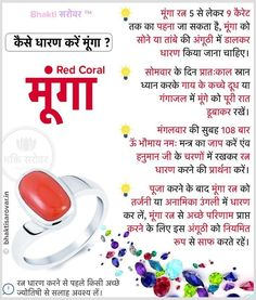 Shri Yantra, Shri Hanuman, Vedic Mantras, Hindu Mantras, Gernal Knowledge, General Knowledge Facts, Astrology Hindi, Positive Energy Quotes, Hindu Rituals