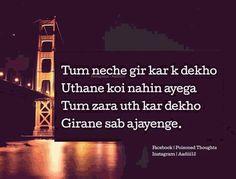 Poem Quotes, Urdu Quotes, Tweet Quotes, Life Quotes, Qoutes, Love Quetos, Happy Alone, Short Words, Mixed Emotions