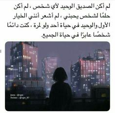 Cover Photo Quotes, Picture Quotes, Life Lesson Quotes, Life Quotes, Natsume Yuujinchou, Beautiful Arabic Words, Dark Quotes, Funny Arabic Quotes, Sweet Words