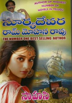 in (Navodaya Book House) Free Novels, Free Pdf Books, Novels To Read Online, Movies Online, Fun To Be One, Reading Online, Good Books, Author, Telugu