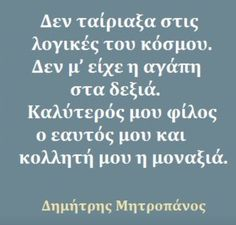 My Life Quotes, Quotes To Live By, Greek Quotes, My Opinions, Wish, Psychology, Clever, Sayings, Random