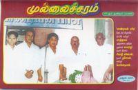 Mullaicharam - April 2015 - Tamil eMagazine