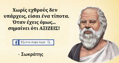 7u Religion Quotes, Wisdom Quotes, Greek Quotes, Wise Words, Affirmations, Psychology, Politics, Sayings, Books