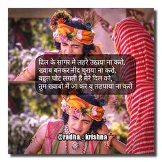 Radha Krishna Love Quotes, Radha Krishna Images, Lord Krishna Images, Radha Krishna Photo, Krishna Pictures, Shree Krishna, Radhe Krishna, Eid Poetry, Love Quotes In Hindi