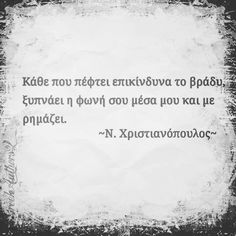 Feeling Loved Quotes, Love Quotes, Greek Quotes, Life Is Beautiful, Philosophy, Texts, Literature, Lyrics, Poetry