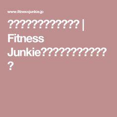 プロテインの種類と選び方   Fitness Junkie フィットネスジャンキー