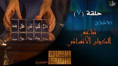 عمرو خالد #الإيمان_والعصر - حلقة 7 | الأخلاق .. تناغم الكيان الإنساني