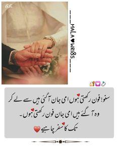 Love Poetry Images, Heart Broken, Reality Quotes, Urdu Quotes, Urdu Poetry, Couple Goals, Novels, Inspirational Quotes, Words