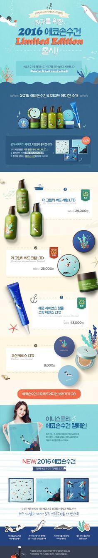 Web Design, Page Design, Flyer Design, Event Design, Event Banner, Web Banner, Cosmetic Web, Korea Design, Email Design Inspiration
