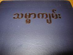 The Holy Bible in Myanmar (Burmese) / KBS- 2002 - 14M / MYAN JV32